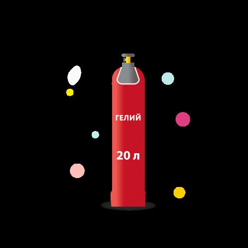 Гелий 20 литров (марки Б)