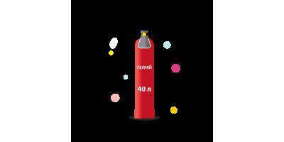 Гелий 40 литров (марки Б)