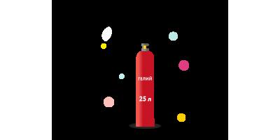 Гелий 25 литров (марки Б)