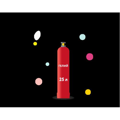 Аренда баллона с гелием 25 литров (марки Б)