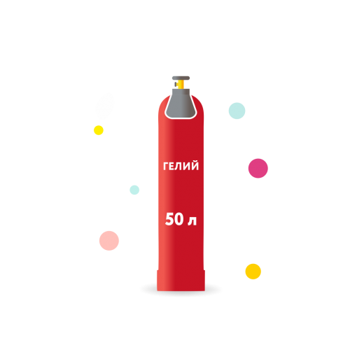 Аренда баллона с гелием 50 литров (марки Б)