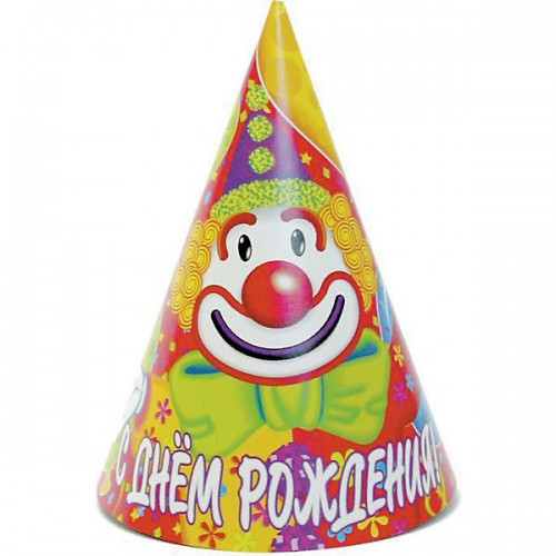 Колпаки с рис. С днем рождения Клоун 10 шт.