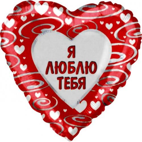 """Шар из фольги (18""""/46 см) Сердце Красный с над. Я тебя люблю в 1 уп. 5 шт.  (FM) (Испания)"""