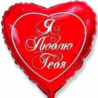 """Шар  (18""""/46 см) Сердце Красный с над. Я тебя люблю 5 шт."""