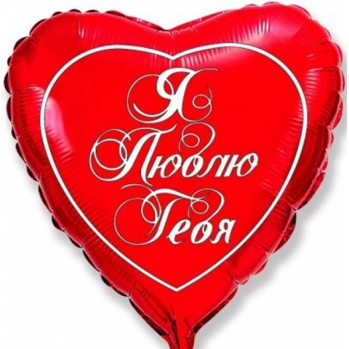 """Шар из фольги (18""""/46 см) Сердце Красный с над. Я тебя люблю в 1 уп. 5 шт."""