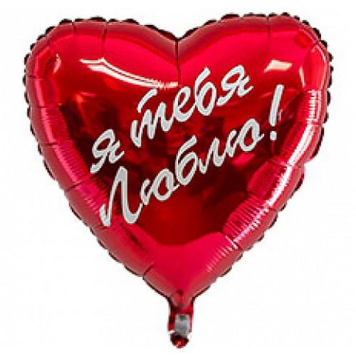"""Шар из фольги (18""""/46 см) Сердце Красный с над. Я тебя люблю 5 шт."""